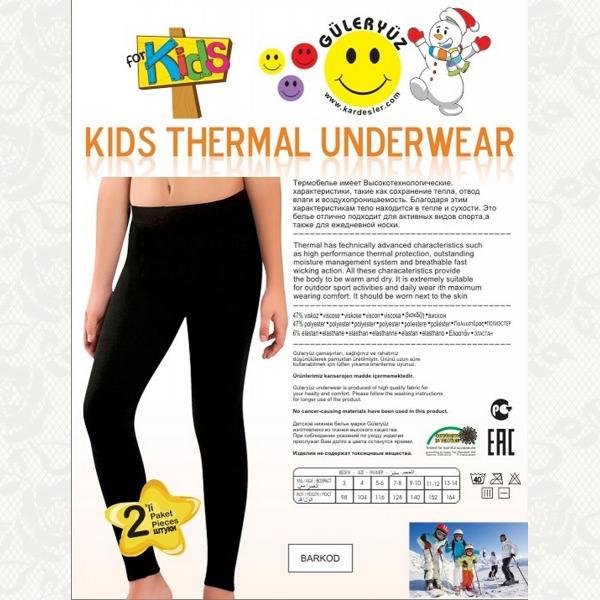 Термокальсоны для мальчика.в упаковке две штуки одного размера., цвет черный, 2 шт., T-111-T2018