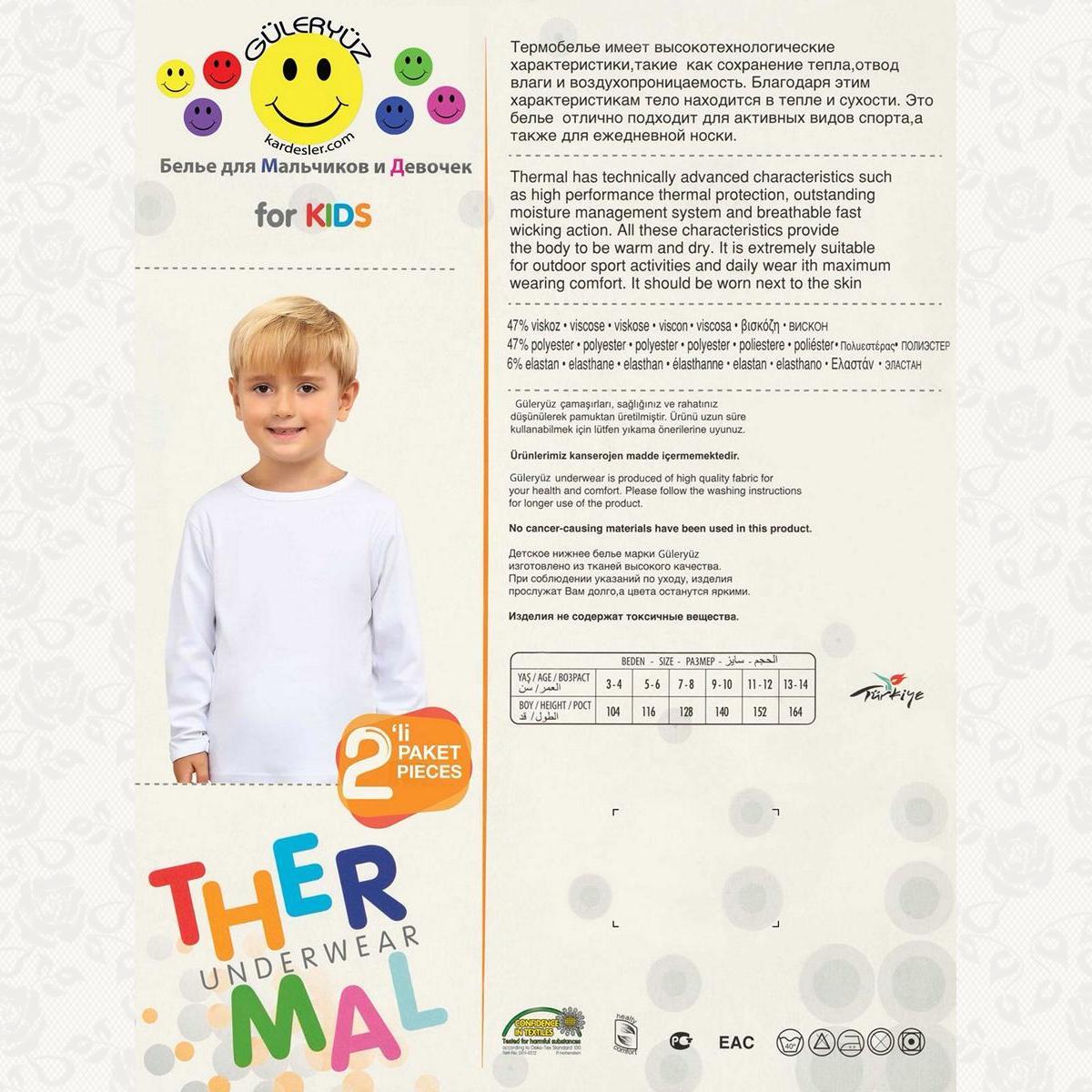 Термокофта для мальчиков и девочек.в упаковке две штуки одного размера. , цвет черный с фото, 2 шт.